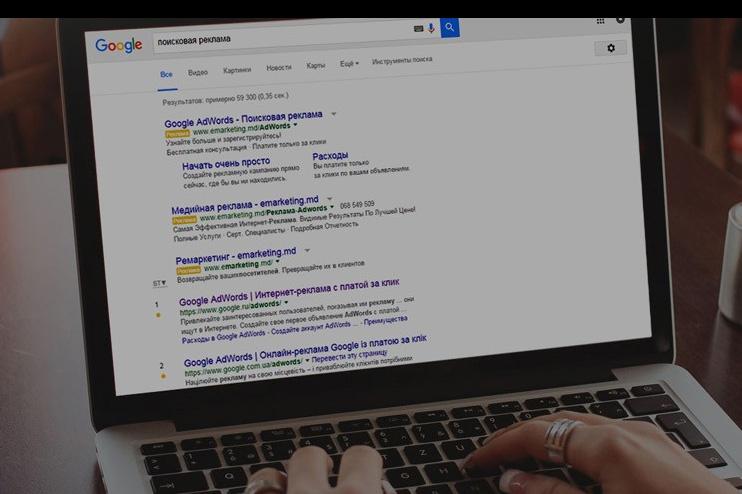 как выглядит поисковая реклама в Гугле