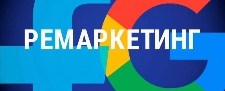 Как использовать ремаркетинг в Google Ads & Facebook?